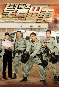 On the First Beat Poster, 2007 Hong Kong TV Drama Series