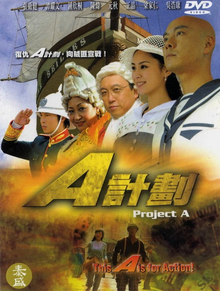 Project A Poster, 2007, Actress: Gillian Chung Yun-Tong, Hong Kong Drama Series