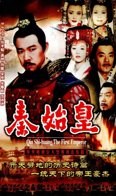Qin Shi Huang, The First Emperor Poster, 2007, Actress: Zhang Jingchu, Chinese Drama Series