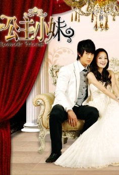 Romantic Princess Poster, 2007