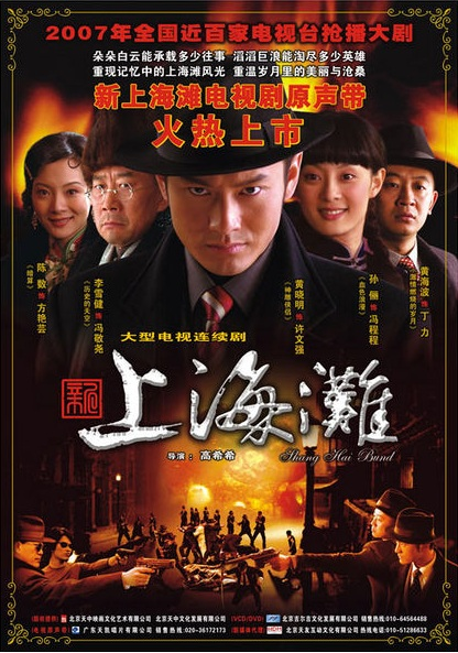 Shanghai Bund Poster, 2007, Actress: Betty Sun Li, Hot Picture, Chinese Drama Series