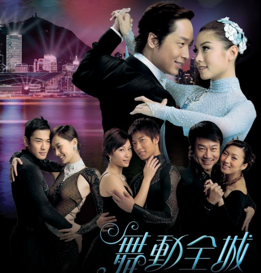 Steps Poster, 2007, Actress: Fala Chen, Hong Kong Drama Series