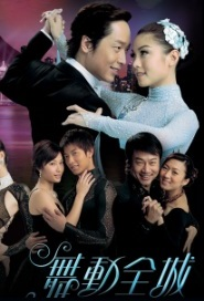 Steps Poster, 2007 Hong Kong TV Drama Series