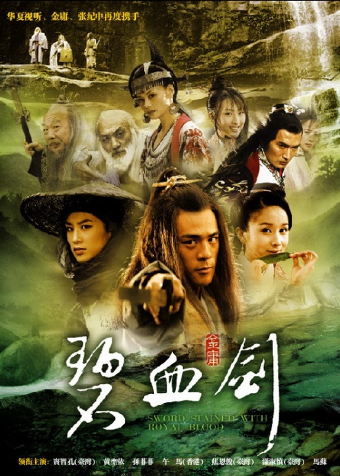 Sword Stained with Royal Blood Poster, 2007, Actor: Vincent Jiao En-Jun, Chinese Drama Series