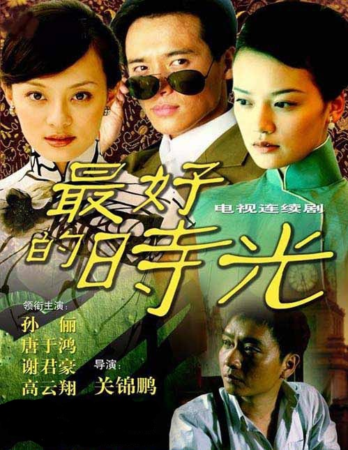 The Best Time Poster, 2007, Actress: Betty Sun Li, Chinese Drama Series