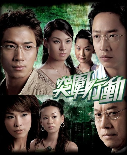 The Brink of Law, 2007, Ron Ng Cheuk-Hei