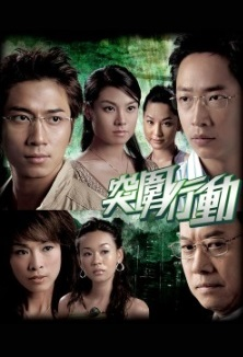 The Brink of Law Poster, 2007 Hong Kong TV Drama Series