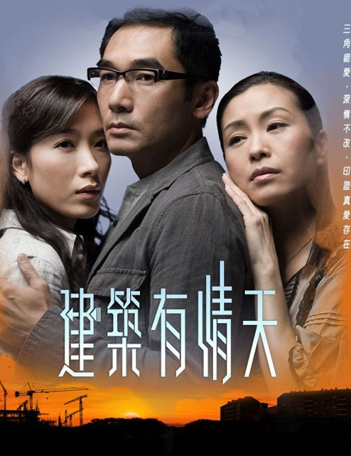 The Building Blocks of Life Poster, 2007, Ady An, Actor: Alex Fong Chung-Sun, Hong Kong Drama Series