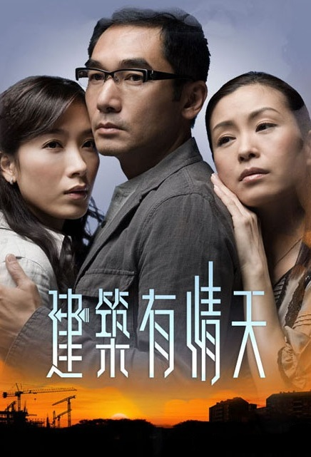 The Building Blocks of Life Poster, 2007 Hong Kong TV Drama Series