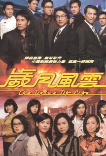 The Drive of Life Poster, 2007 Hong Kong TV Drama Series