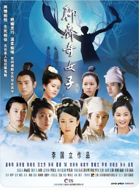The Fairies of Liaozhai Poster Poster, 2007, Actress: Fann Wong, Daniel Chan, Chinese Drama Series