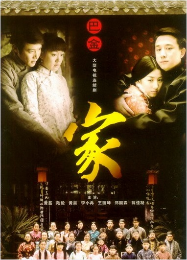 The Family Poster, 2007, Actress: Betty Huang Yi, Chinese Drama Series