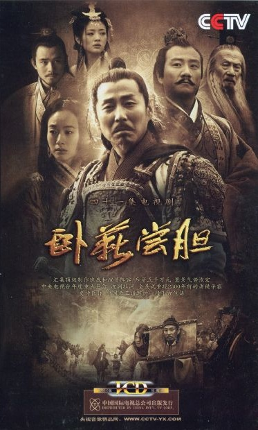 The Great Revival Poster, 2007, Actor: Chen Daoming, Chinese Drama Series