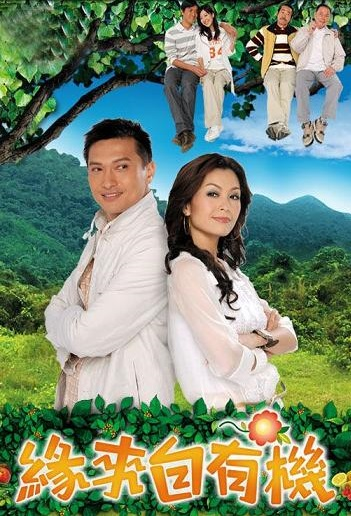 The Green Grass of Home Poster, 2007 Hong Kong TV Drama Series