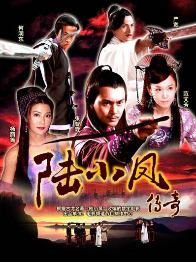 The Legend of Lu Xiaofeng Poster, 2007, Actor: Julian Cheung Chi-Lam, Chinese Drama Series