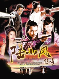 The Legend of Lu Xiaofeng