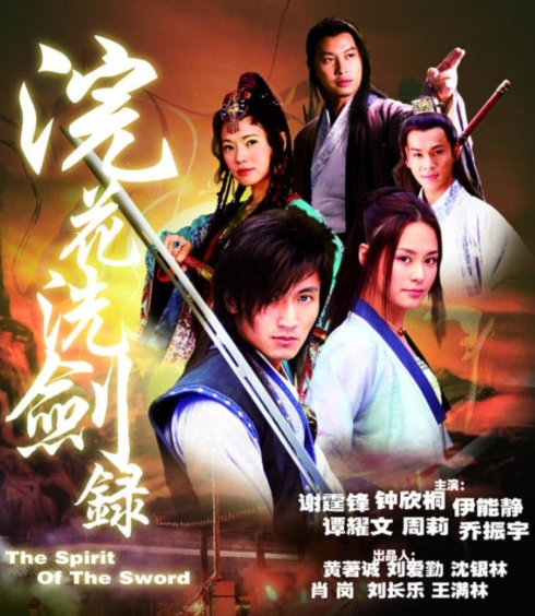 The Spirit of the Sword Poster, 2007, Actress: Gillian Chung Yun-Tong, Chinese Drama Series