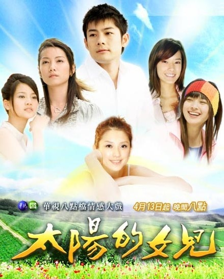 The Sun's Daughter Poster, 2007