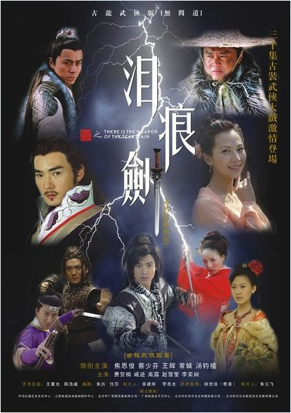 The Tearful Sword Poster, 2007, Actor: Vincent Jiao En-Jun, Chinese Drama Series