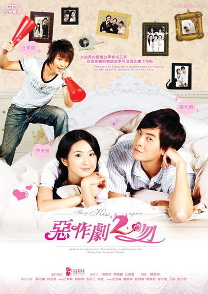 They Kiss Again Poster, 2007, Actress: Ariel Lin Yi-Chen, Taiwanese Drama TV Series