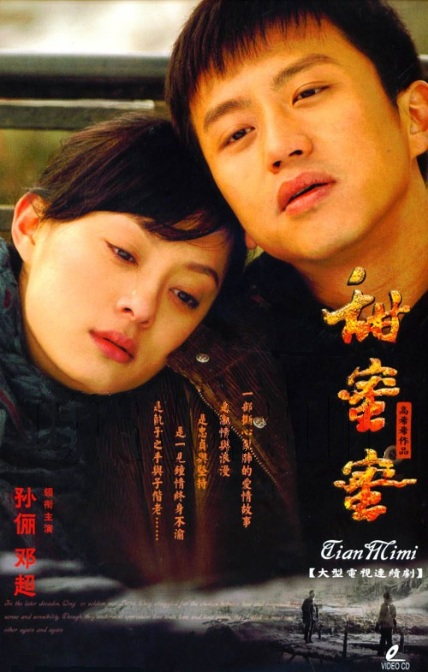 Tian Mi Mi Poster, 2007, Actress: Betty Sun Li, Chinese Drama Series