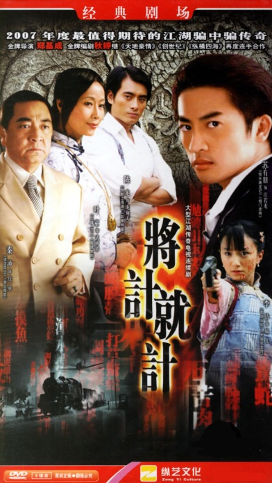 Turning Scheme Poster, 2007, Actor: Alec Su You Peng, Chinese Drama Series