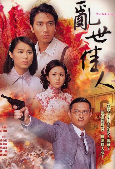 War and Destiny Poster, 2007 Hong Kong TV Drama Series