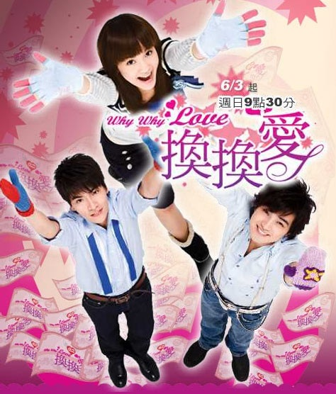Why Why Love Poster, 2007, Actress: Rainie Yang Cheng-Lin, Taiwanese Drama Series