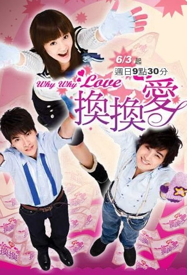 Why Why Love Poster, 2007 Taiwan TV Drama Series List