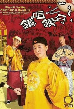 Word Twisters' Adventures Poster, 2007 Hong Kong TV Drama Series