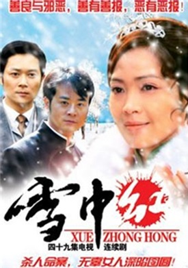 Red in Snow poster , 2008