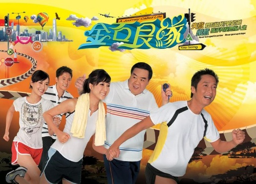 A Journey Called Life Poster, 2008, Actress: Linda Chung Ka-Yan, Hong Kong Drama Series