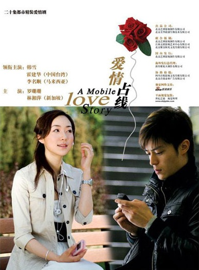 A Mobile Love Story Poster, 2008