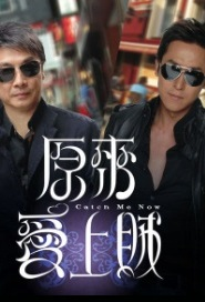 Catch Me Now Poster, 2008 Hong Kong TV Drama Series