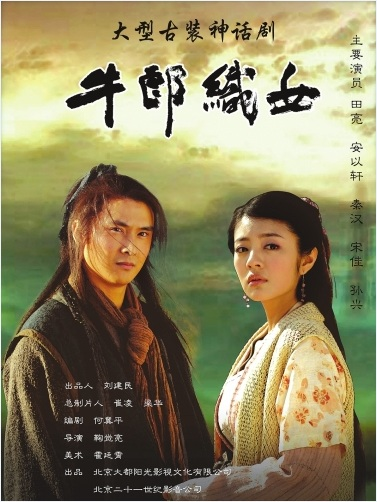 Cowherd and Weaving Maiden Poster, 2008, Actress: Ady An Yi Xuan, Chinese Drama Series