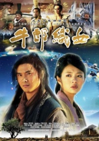 Cowherd and Weaving Maiden Poster, 2008 Chinese TV drama series