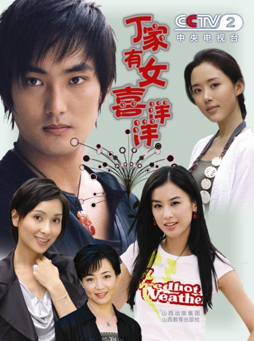 Ding Family Has a Radiant Girl Poster, 2008