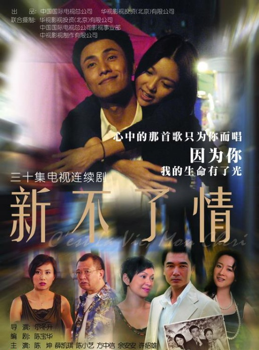 Endless Love Poster, 2008, Actor: Alex Fong Chung-Sun, Chen Kun, Chinese Drama Series