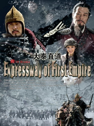 Expressway of First Empire Poster, 2008