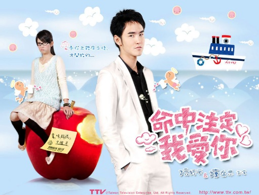 Fated to Love You Poster, 2008, Actress: Joe Chen, Taiwanese Drama Series