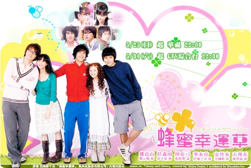 Honey and Clover Poster, 2008