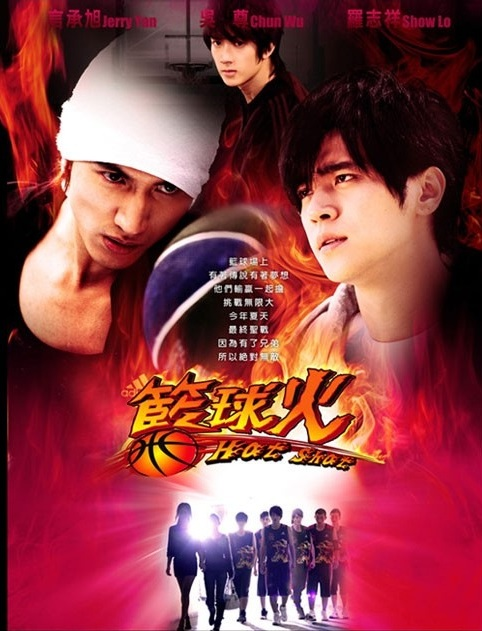 Hot Shot Poster, 2008, Actor: Jerry Yan Cheng-Xu, Taiwanese Drama Series
