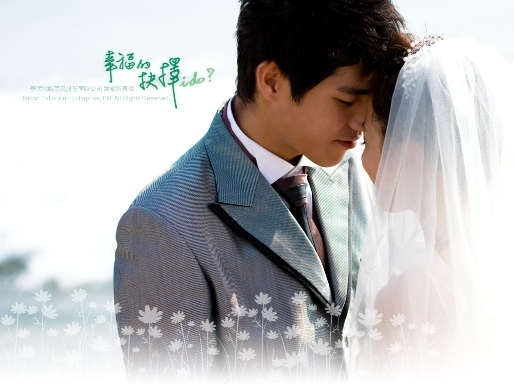 I Do ? Poster, 2008, Actor: Blue Lan Cheng-Long, Taiwanese Drama Series