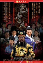 Justice Bao Poster, 2008