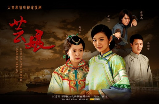 Lady Yun Poster, 2008, Actress: Ady An Yi Xuan, Chinese Drama Series