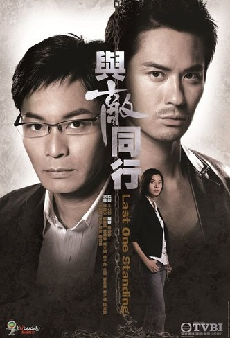 Last One Standing Poster, 2008 Hong Kong TV Drama Series