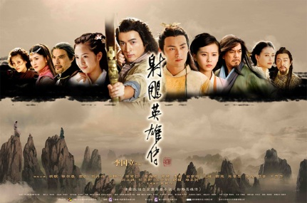 Legend of the Condor Heroes Poster, 2008