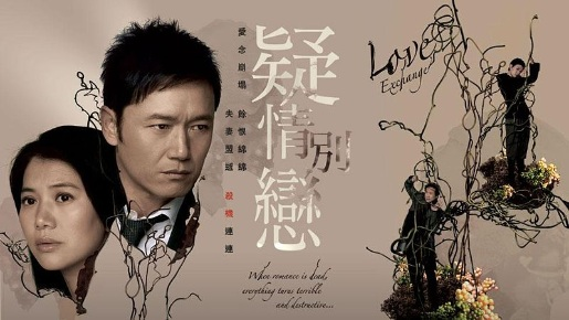 Love Exchange Poster, 2008, Actor: Michael Miu Kiu-Wai, Hong Kong Drama Series