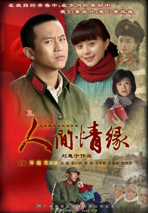 Love in the World Poster, 2008, Actress: Li Xiaoran, Chinese Drama Series