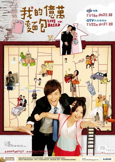 Love or Bread Poster, 2008, Actress: Ariel Lin Yi-Chen, Taiwanese Drama  TV Series